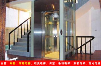 河南别墅电梯生产厂家,别墅电梯价格