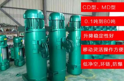 矿山牌CD型 MD型 环链电动葫芦 防爆电动葫芦
