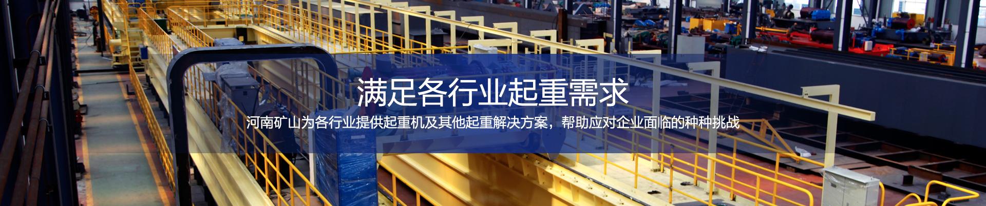 河南矿山 满足各行业的起重需求