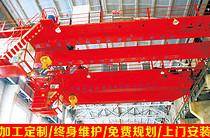 QDY型5~74吨吊钩式铸造起重机价格 冶金吊生产厂家