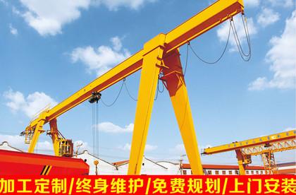 MH型5~20吨电动葫芦门式起重机(箱型式) 20吨龙门吊