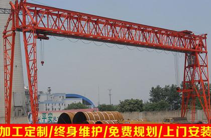 MH型5-20吨电动葫芦门式起重机(桁架式)MH型龙门吊