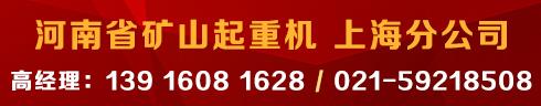 矿山起重(上海分公司)