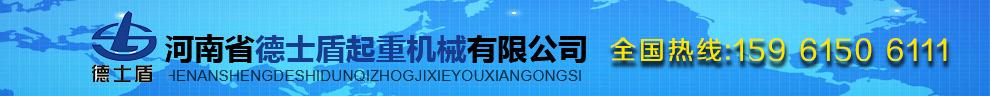 河南省德士盾起重机械有限公司