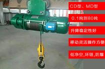 CD型 MD型 环链电动葫芦 防爆电动葫芦