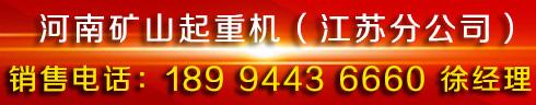 河南省矿山起重机有限公司(江苏分公司)