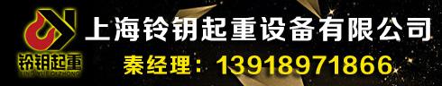 上海铃钥起重设备有限公司