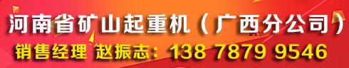 河南省矿山起重机有限公司(广西分公司)