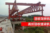全国专业回收50吨 60吨 80吨 100吨 120吨架桥机,门式起重机 价格合理