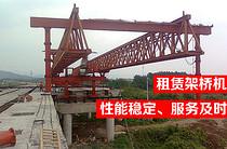 租赁架桥机哪家好?架桥机租赁厂家,200t架桥机价格,架桥机150t