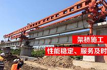 架桥施工承包|架桥施工厂家 架桥施工选真牛起重