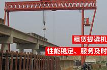 提梁机出租(50吨、60吨、80吨、100吨、120吨),提梁机租赁价格