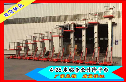 單柱鋁合金升降平臺新品價格表 廠家直銷