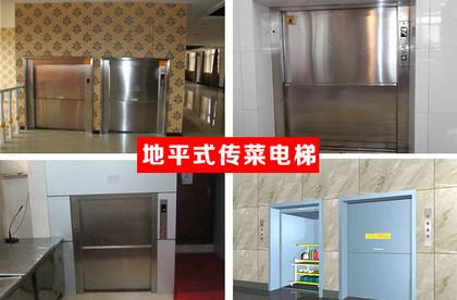 地平式传菜电梯生产厂家 餐厅传菜电梯 餐梯