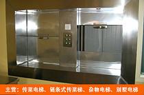 传菜电梯多少钱,厂家直销