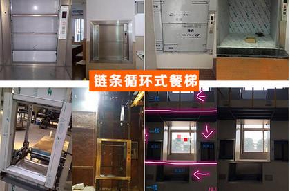 链条循环式餐梯生产厂家 餐厅传菜电梯 链条循环式餐梯价格
