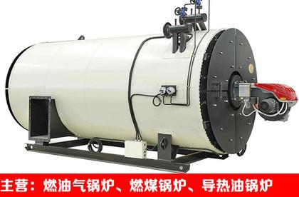 导热油炉多少钱|导热油锅炉|订制燃气导热油炉|燃气导热油锅炉厂家