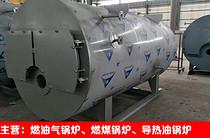 10吨天然气锅炉价格、多少钱、耗气量