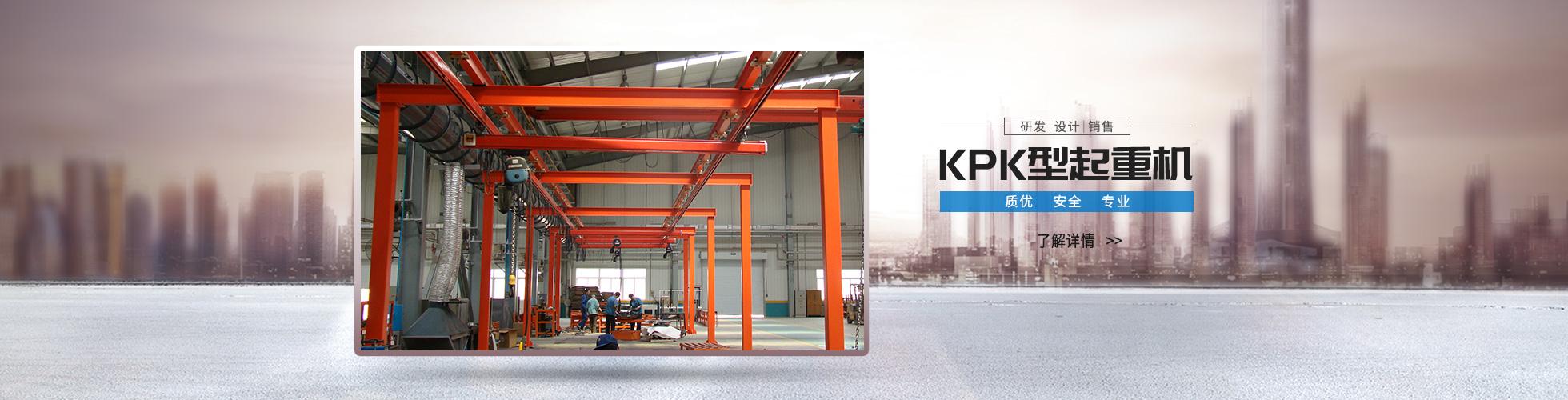 KPK型起重机
