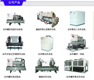 冷水机多少钱 螺杆式冷水机厂家 90p水冷式冷水机
