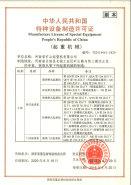 生產制造許可證