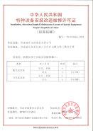 安装改造维修许可证