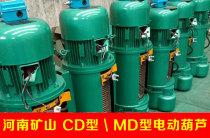 矿山CD型 MD型 环链电动葫芦 防爆电动葫芦