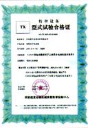 Tx型式试验合格证