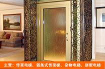 家用电梯多少钱,家用升降机生产厂家 勘察现场 支持定制