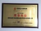 中国叉车同业联盟